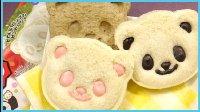 大熊猫草莓果酱面包制作;创意卡通玩具造型三文治!功夫熊猫小猪佩奇 #PomPom玩具#