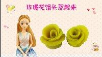 芭比娃娃小茜玫瑰花馒头蒸起来 barbie公主系列玩具创意手工过家家游戏