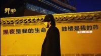 城市缝隙之北京:黑夜是我的眼