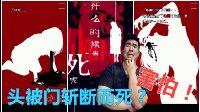 日本学生作死试胆偶遇真鬼!丨《什么时候去死呢》#1