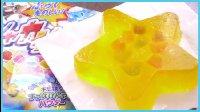 星星果肉小果冻 亲子手工 儿童玩具 美食日记 培乐多果冻粘土