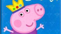 亲子早教 识字146 小猪佩奇学汉字 第二季 粉红猪小妹
