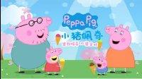 亲子早教 识字148 小猪佩奇学汉字 第二季 粉红猪小妹