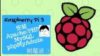 在树莓派 Raspberry Pi 3上安装Apache PHP MySQL 和 phpMyAdmin