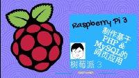 基于树莓派 Raspberry Pi 3网页服务器的PHP MySQL小应用(做个小书签吧)