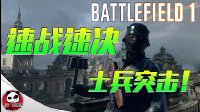 【GG解说】战地1多人联机速战速决流血宴厅之士兵突击!