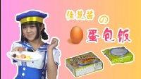 日本食玩系列之超级丰富的美味蛋包饭