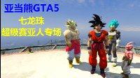 亚当熊GTA5 mod 超级英雄悟空大战传说中的赛亚人布罗利