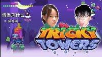 【情侣玩什么】9:变这么粗我怎么叠?! | 《Tricky Towers》