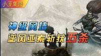 小漠集锦第一百一十八期:神级风墙,逆风亚索斩获五杀