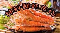 泰国神秘鲜虾市场,现钓现吃超新鲜!