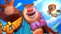 熊出没 天降美食 亲子游戏 儿童游戏 益智游戏 大侠笑解