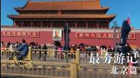 《最夯游记》北京特辑预告预告预告