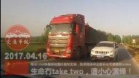 中国交通事故合集20170416:每天10分钟最新的国内车祸实例,助你提高安全意识