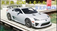 亚当熊GTA5 mod 土豪人生纯金版雷克萨斯LFA+F1赛道