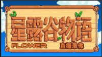 【花花玩游戏】星露谷物语03(直播录像)