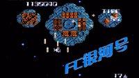 【FC银河号】上篇:继加纳战机后的又一红白机经典飞机游戏