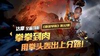 【新游学院】32期王者荣耀达摩教学:拳拳到肉!用拳头轰出上分路——手柄实战教学