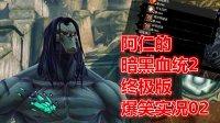 阿仁《暗黑血统2终极版》EP02无伤劈壮汉~