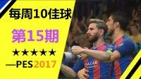 《实况足球2017》TOP10佳球15期:伊布天钩PK梅西梦幻舞步