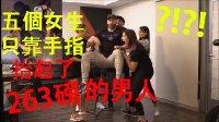 超神!│五個女生只靠手指抬起了263磅的男人! (中文字幕).mp4