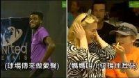 網球賽被超奔放的做愛聲打斷,網球員的反應讓全場笑翻 (中文字幕).mp4