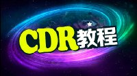 cdr海报设计案例制作视频教程:CorelDRAW设计植树节海报艺术字体