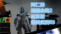 阿仁《暗黑血统2终极版》EP03智取圣銮殿~