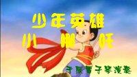 电子琴演奏 少年英雄小哪吒(17042201)