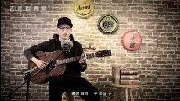 吉他弹唱教学 宋冬野《平淡日子里的刺》—拾光吉他谱珍藏集