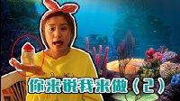 饲养丰年虾第三个阶段可爱的小虾们已经长大了,饲养员的玩具【佳佳分享记】