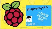 树莓派 Raspberry Pi 3上用Python编一个简单的图片批量爬虫程序