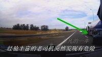 司机感觉不对劲,猛打方向盘,避免车毁人亡!