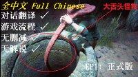 《逃生2/outlast 2》全网独家中文剧情翻译版,中文字幕+英语发音,完整游戏无删减,第一集:作死深入疯子村。[幽灵猫IM]