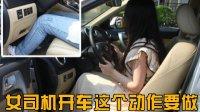 女司机穿高跟鞋开车太危险怎么办?老司机教一招,简单安全不丢人。
