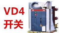 第九部 VD4真空断路器开关分合闸线圈直阻测量讲解