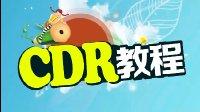 cdr教程视频全集 cdr入门基础教程视频 CDR视频教程:植树节海报