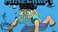 【某咪sa】我的世界《荒废球球大作战》消灭重口味!至勇中二磁悬浮少女 #1 minecraft沙盒游戏搞笑解说.mp4