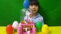 亲子游戏 自动抓奖机 抓彩球赢五彩奇趣蛋