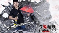 AMD主板液氮超频视频-世界冠军Hero与ROG Hero的激情碰撞