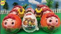 【奇趣蛋出奇蛋】猪猪侠奇趣蛋玩具视频