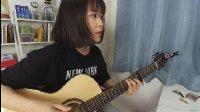 礼物 - 送给张炬 - Nancy吉他弹唱