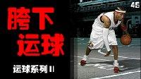 咚咚篮球教学 第四十五期 运球系列Ⅱ— 胯下运球