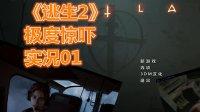 阿仁《逃生2》极度惊吓实况EP01这太恐怖了