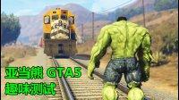 亚当熊 GTA5:绿巨人能阻挡火车前行吗?看完我震惊了!