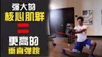 [篮球教学][中字]五个核心肌群训练动作  提升你的垂直弹跳![约什老湿][球痞小黑]