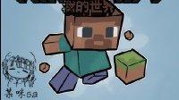 【某咪sa】我的世界《荒废球球大作战》最帅最爱的第二基地 #2 minecraft沙盒游戏搞笑解说.mp4