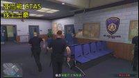 亚当熊GTA5线上土豪36熊哥当黑警,潜入警察局偷文件