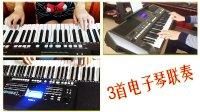 电子琴联奏(生日快乐、数鸭子、瑶族舞曲) 学员作品