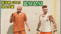 亚当熊GTA5线上土豪37熊哥假扮囚犯潜入监狱劫狱,超惊险